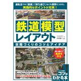 鉄道模型レイアウト空間づくりのコツとアイデア (コツがわかる本)