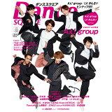 Dance SQUARE(VOL.32) Aぇ!グループ/Lilかんさい (HINODE MOOK)