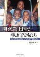 開発途上国で学ぶ子どもたち