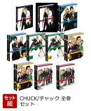 【セット組】CHUCK/チャック 全巻セット