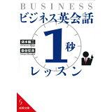 ビジネス英会話「1秒」レッスン (成美文庫)