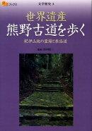 【謝恩価格本】世界遺産熊野古道を歩く 文学歴史3