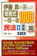 伊藤真が選んだ短答式一問一答1000民法(2)第3版
