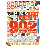 MONODAS(2020) (100%ムックシリーズ MONOQLO特別編集)