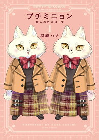 プチミニョン 1 -獣人おめがばーすー (ダリアコミックス) [ 羽純 ハナ ]