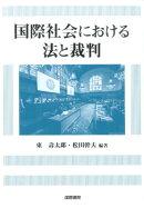 【謝恩価格本】国際社会における法と裁判