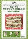 バーゲン キュール サンドイッチ