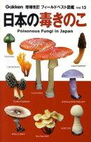 日本の毒きのこ増補改訂