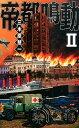 帝都鳴動(2) (C・novels) [ 三木原慧一 ]
