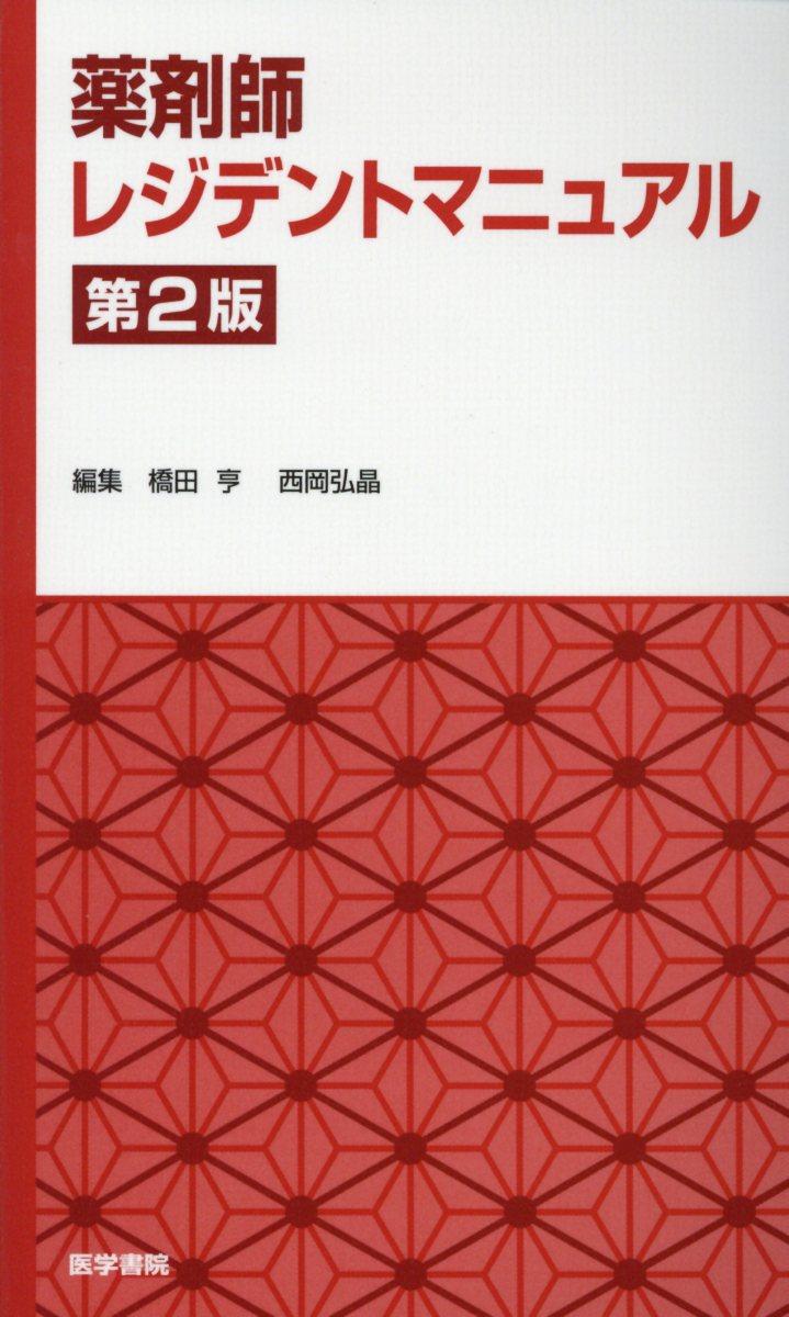 薬剤師レジデントマニュアル 第2版 [ 橋田 亨 ]