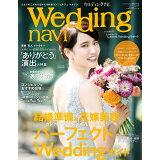 ウエディングナビ(vol.09) 結婚準備&花嫁美容パーフェクトWeddingガイド (生活シリーズ)