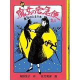 魔女の宅急便(その5) 魔法のとまり木 (福音館創作童話シリーズ)