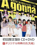 【楽天ブックス限定先着特典】Are you Happy?/A gonna (初回限定盤B CD+DVD) (ポストカード付き)