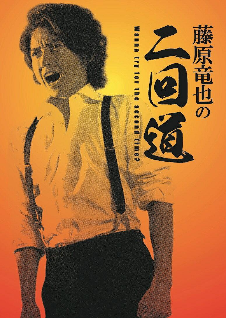 藤原竜也の二回道 DVD BOX [ 藤原竜也 ]