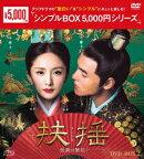 【予約】扶揺(フーヤオ)〜伝説の皇后〜 DVD-BOX2