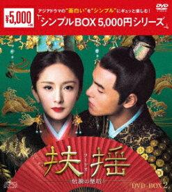 扶揺(フーヤオ)〜伝説の皇后〜 DVD-BOX2 [ ヤン・ミー ]