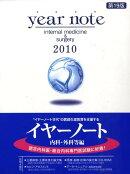 Year note(2010年版 内科・外科等編)