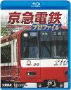 京急電鉄プロファイル 〜京浜急行電鉄全線87.0km〜【Blu-ray】 [ (鉄道) ]