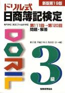 ドリル式日商簿記検定3級新版第19版