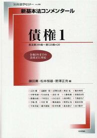 新基本法コンメンタール 債権(1) (別冊法学セミナー)