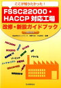 ここが知りたかった!FSSC22000・HACCP対応工場改修・新設ガイドブック 事例付き [ 角野久史 ]
