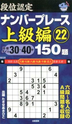 段位認定ナンバープレース上級編150題(22)