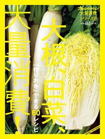 大根、白菜、大量消費! 「作りおき」できる60レシピ (ORANGE PAGE BOOKS 大量消費シリーズ 3)