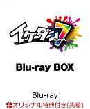 【楽天ブックス限定先着特典】イケダン7 Blu-ray BOX(撮りおろしフォトカード(7種)&オリジナルトートバック)【…
