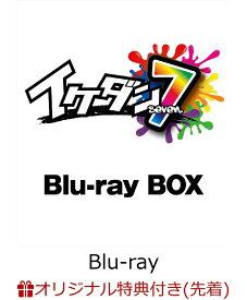 【楽天ブックス限定先着特典】イケダン7 Blu-ray BOX(撮りおろしフォトカード(7種)&オリジナルトートバック)【Blu-ray】
