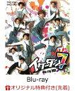 【楽天ブックス限定先着特典】イケダン7 Blu-ray BOX(撮りおろしフォトカード(7種)&オリジナルトートバック)【Bl…