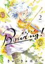 Bowing! ボウイング(2) (ゲッサン少年サンデーコミックス) [ きゅっきゅぽん ]