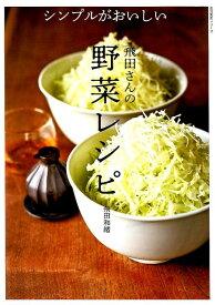 シンプルがおいしい飛田さんの野菜レシピ (生活実用シリーズ) [ 飛田和緒 ]
