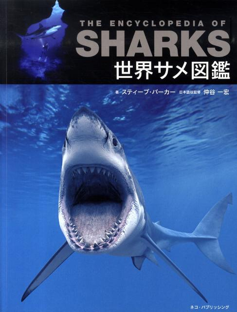 世界サメ図鑑 [ スティーヴ・パーカー ]