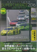 DVD>SUPER CAR RACE DVD BOOK(2016)