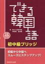 できる韓国語 初中級ブリッジ CD BOOK/CD2枚 [ 李志暎 ]