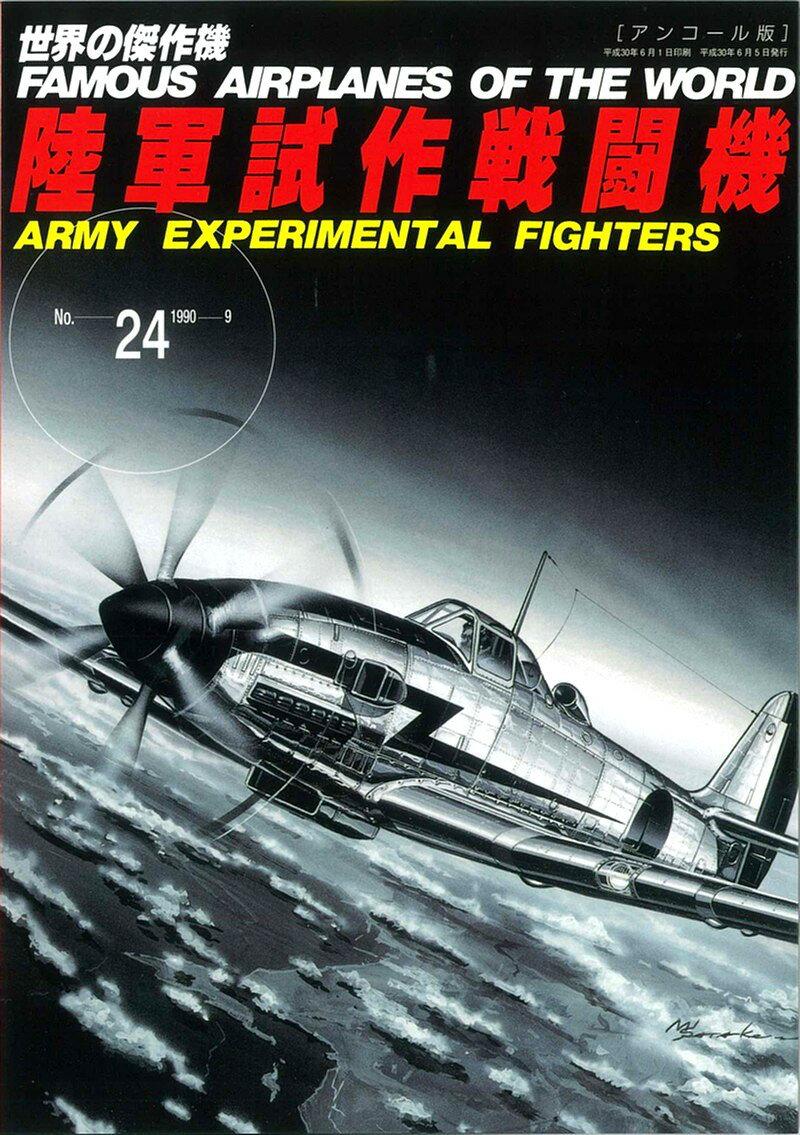 陸軍試作戦闘機(世界の傑作機No.24アンコール版)
