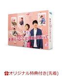 【楽天ブックス限定先着特典+楽天ブックス限定条件あり特典】着飾る恋には理由があって DVD-BOX(キービジュアルB6ク…