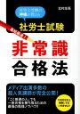 社労士試験非常識合格法 (非常識合格法シリーズ) [ 北村 庄吾 ]