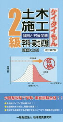 2級土木施工傾向と対策問題改訂第2版