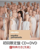 【先着特典】identity (初回限定盤 CD+DVD) (ポストカード付き)