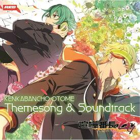 喧嘩番長 乙女 Themesong&Soundtrack [ ゲームミュージック ]