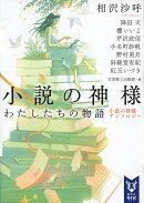 小説の神様 わたしたちの物語 小説の神様アンソロジー