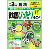 教科書ぴったりトレーニング理科小学3年教育出版版