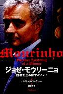 【謝恩価格本】ジョゼ・モウリーニョ -勝者を生み出すメソッドー