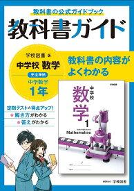 中学教科書ガイド学校図書版数学1年