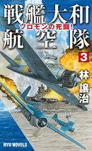 戦艦大和航空隊 3