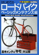 はじめてのロードバイク(ベーシックメンテナンス編)