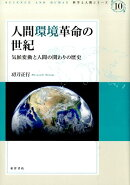 人間環境革命の世紀