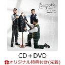 【楽天ブックス限定先着特典】Bespoke (CD+DVD) (アザージャケット付き) [ 槇原敬之 ]