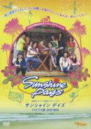 サンシャインデイズ DVD-BOX
